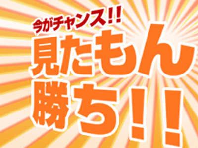 【素泊/ウルトラタイムセール】☆5室限定☆特別価格でご提供!