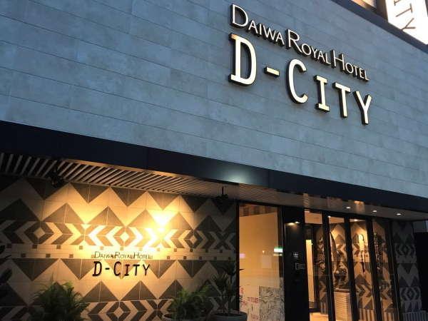 ダイワロイヤルホテル D-CITY 大阪東天満