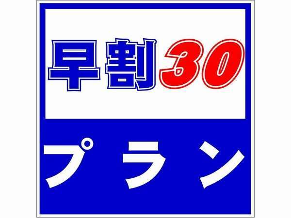 【早期割引30】 30日前のご予約でお得に宿泊!