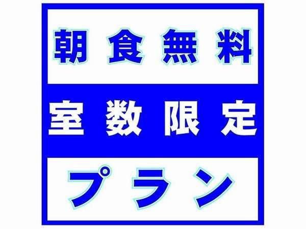 1泊朝食付5000円〜 —室数限定★朝食無料プラン★—