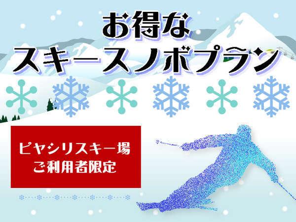【名寄ピヤシリスキー場利用者限定!】色々お得なスキースノボプラン!