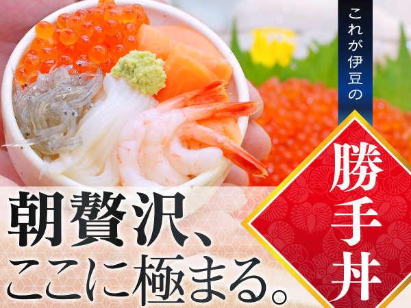 ☆日付け限定☆朝食付お値打ちプラン(^◇^)☆彡