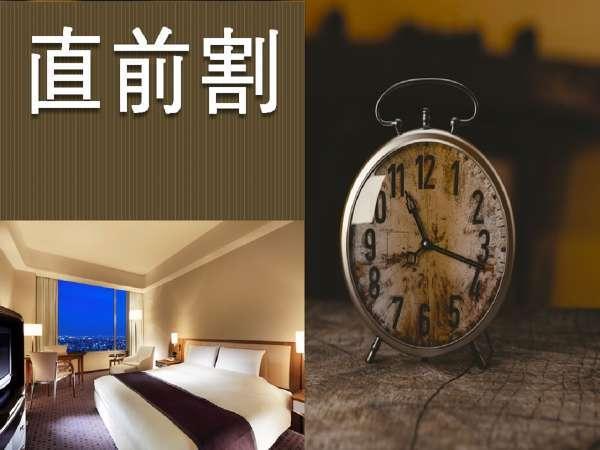 ★39階以上★ 【直前割】 素泊まり (エクセレンシィフロア) IN16:00/OUT10:00 ~無料Wi-Fi~