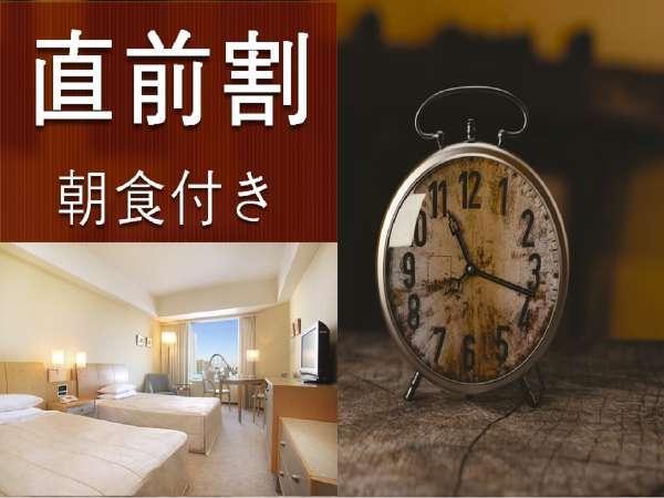 【直前割】 朝食付き (スタンダードフロア) ◆IN=16:00~OUT=10:00◆Wi-Fi無料♪