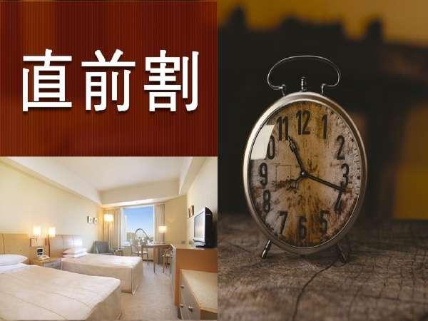 【直前割】 素泊まり (スタンダードフロア) ◆IN=16:00~OUT=10:00◆Wi-Fi無料♪