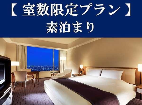 【最大約60%オフ♪】室数限定宿泊プラン IN16:00/OUT10:00 (素泊まり/エクセレンシィフロア)