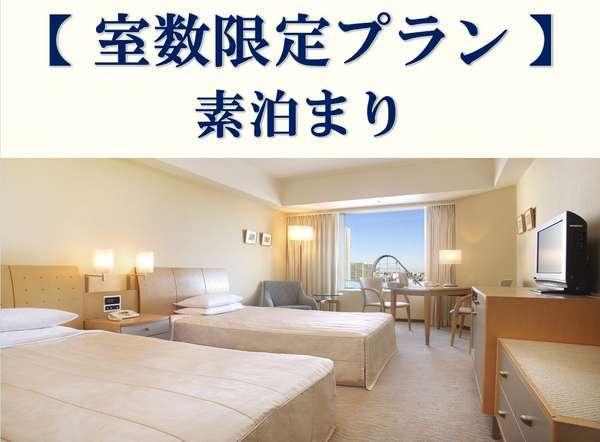 【最大約60%オフ♪】室数限定宿泊プラン IN16:00/OUT10:00 (素泊まり/スタンダードフロア)