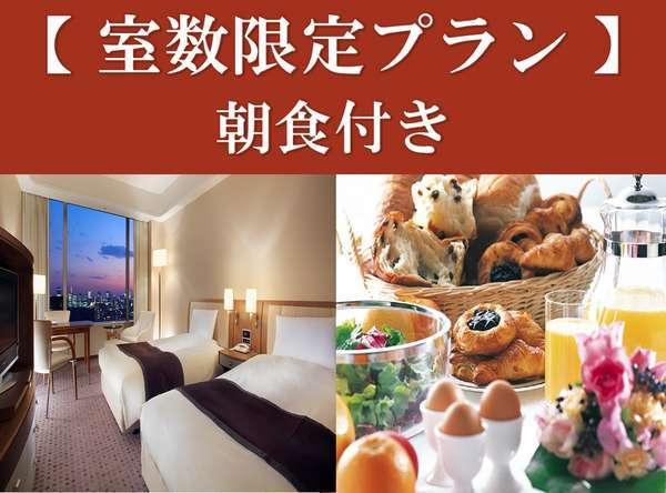 【最大約60%オフ♪】室数限定宿泊プラン IN16:00/OUT10:00 (朝食付/エクセレンシィフロア)