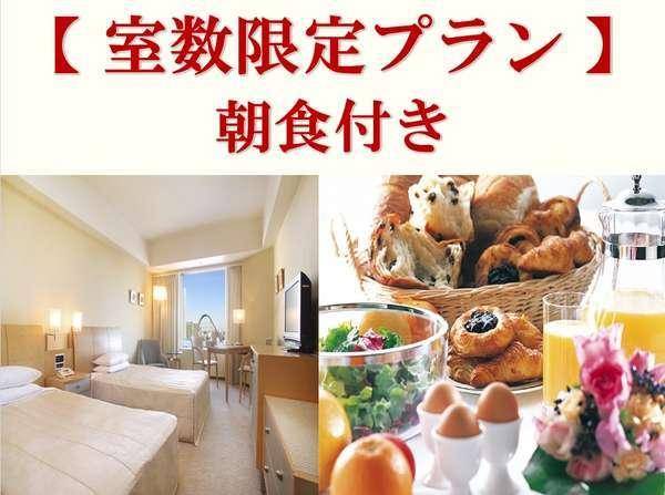 【最大約60%オフ♪】室数限定宿泊プラン IN16:00/OUT10:00 (朝食付/スタンダードフロア)