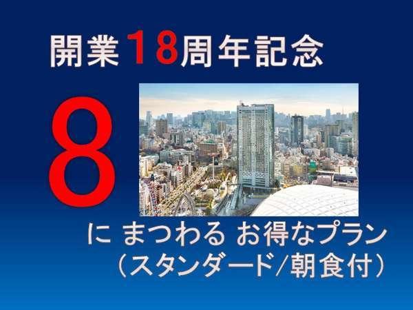 【開業18周年記念】「 8 」にまつわるお得なプラン 〜特典付き〜 【スタンダードフロア/朝付】