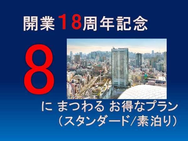 【開業18周年記念】「 8 」にまつわるお得なプラン 〜特典付き〜 【スタンダードフロア/素泊り】