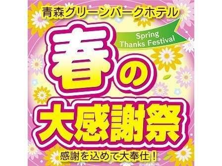 【じゃらん・春のスーパー感謝祭】●AGP特選プラン♪《※数限定》