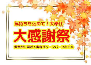 【じゃらん限定・スーパー感謝祭】●AGP特選プラン♪《※数限定》