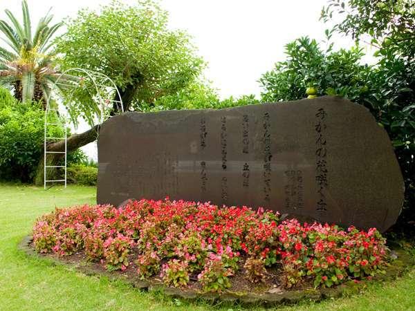 童謡『みかんの花咲く丘』の歌碑(トロピカルガーデン内)