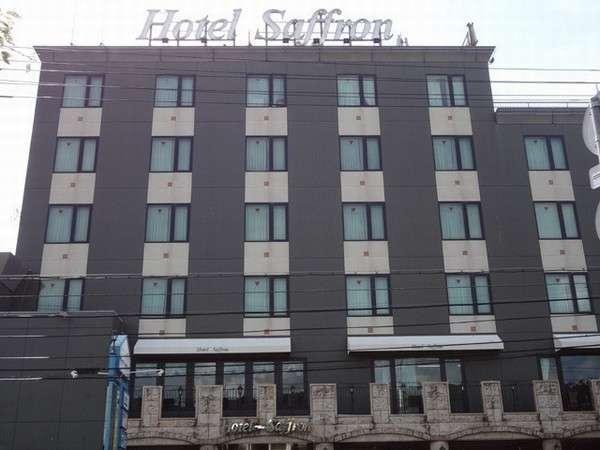 ホテルサフランの外観