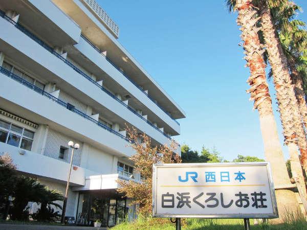 JRくろしお荘 JR西日本グループの外観