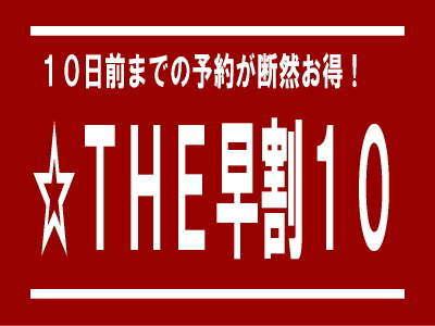 【早期得割】☆10日前までの予約限定のお値打ち価格☆<さき楽10>