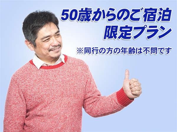 【50歳からのじゃらん限定!】素泊りプラン[食事なし]≪期間限定★特別価格≫