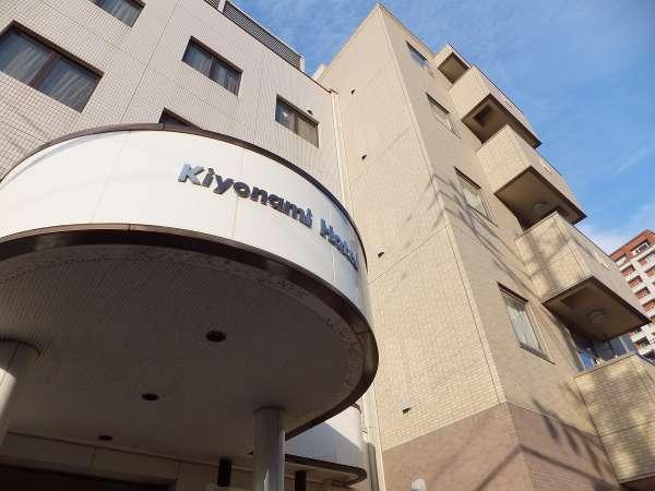 キヨナミホテル