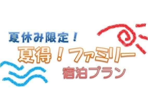 【夏休み限定】 夏得みファミリープラン*浜風コース*お子様特典あり★