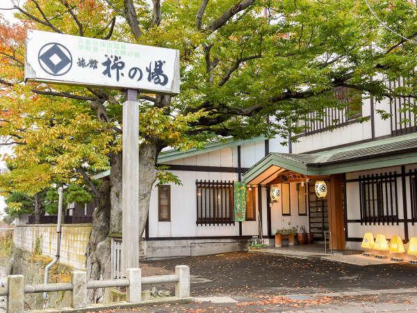 *【外観】浅虫温泉駅から徒歩5分!大きな看板が目印です