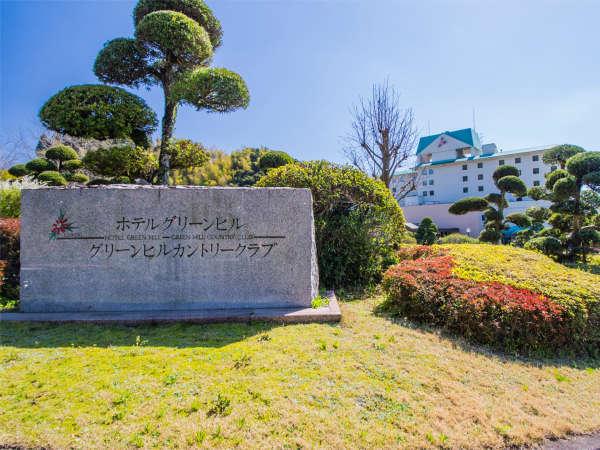 ホテルグリーンヒル 鹿児島