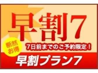 『早割プラン7』7日前までの予約限定☆【インターネット接続無料】