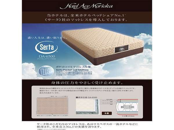 当ホテルは、全米ホテルベッドシェアNo.1サータ社のマットレスを導入しております。
