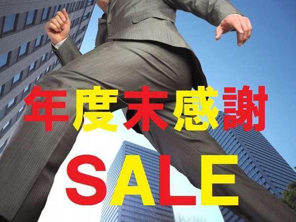 【年度末感謝】ビジネス出張ラストスパート!!