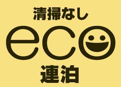 素泊まり★2泊〜6泊の清掃不要のエコ連泊プラン♪☆Wi-Fi無料☆