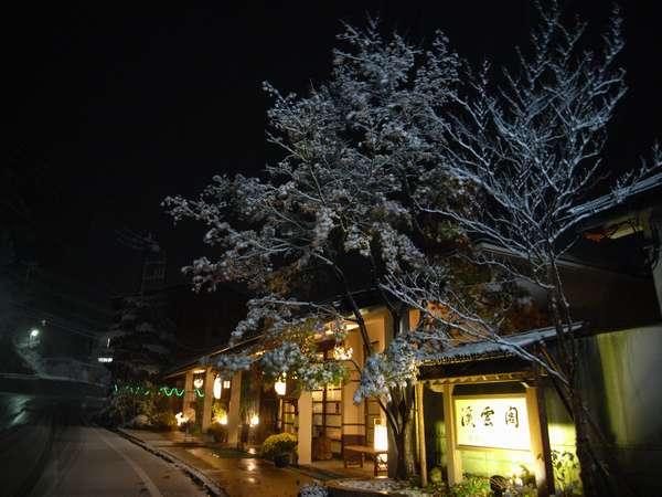 日本秘湯を守る会【公式WEB専用】渓雲閣の外観