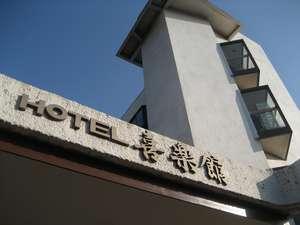 ホテル喜楽館の外観
