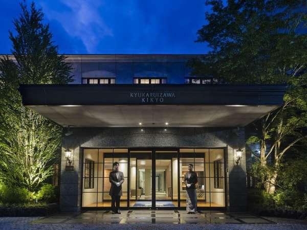 旧軽井沢KIKYOキュリオ・コレクションbyヒルトン(旧:旧軽井沢ホテル)