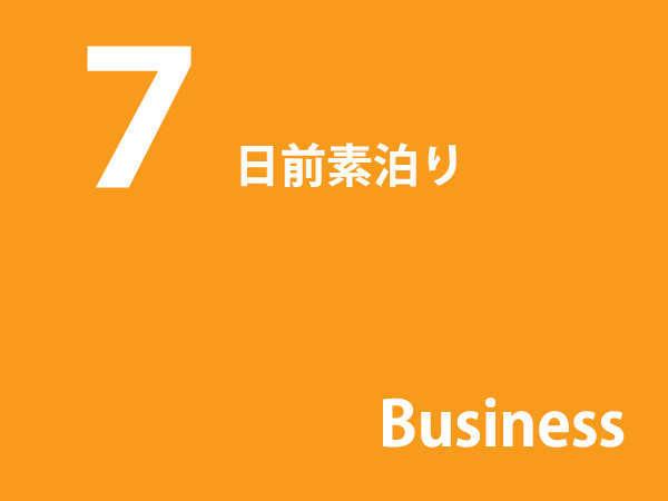 【7日前/早割】早期予約でお得なプラン〜1名利用〜≪素泊まり≫