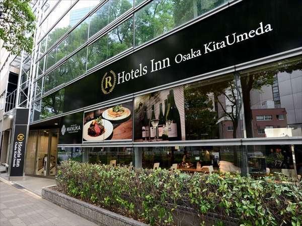 Rホテルズイン大阪北梅田