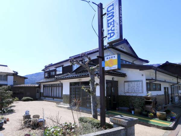 神鍋高原 四季の宿「UMEYA」