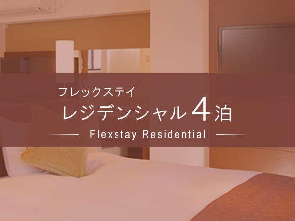 【フレックステイ・レジデンシャル】 4泊以上の連泊に※タオル・アメニティ1セット