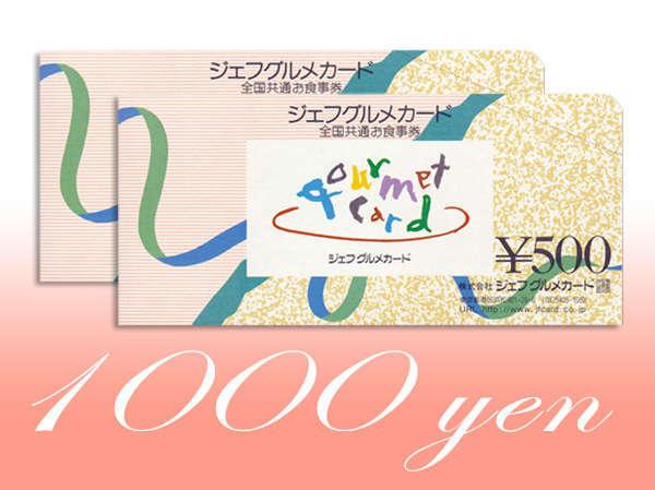 【ジェフグルメカード1000円分付プラン】少し豪華なランチにしてみませんか?