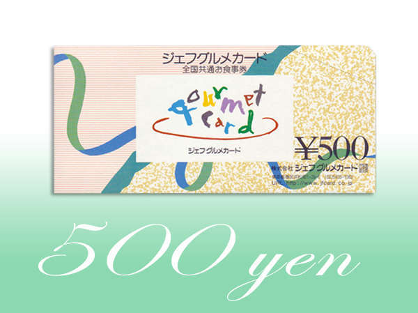 【ジェフグルメカード500円分付プラン】朝食代やお茶代に。