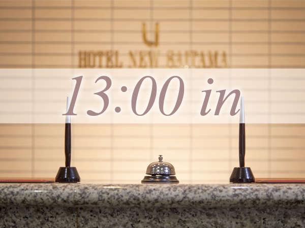 【アーリーチェックインプラン】早めの到着、お部屋でのんびり。
