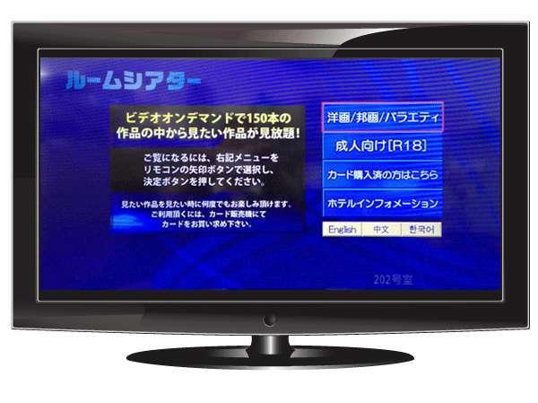 【VODプラン】最新200タイトルが見放題!!