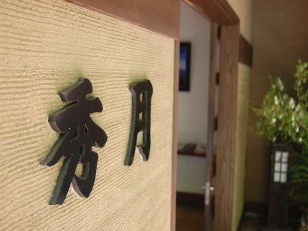 【玄関】いらっしゃいませ。お客様をお迎えする玄関