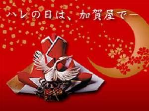 【大切な日は加賀屋で】『祝福の宴』 記念日プラン☆