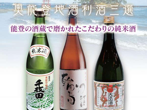 能登の銘酒を飲みくらべ◆奥能登地酒3種【利き酒付き】宿泊プラン