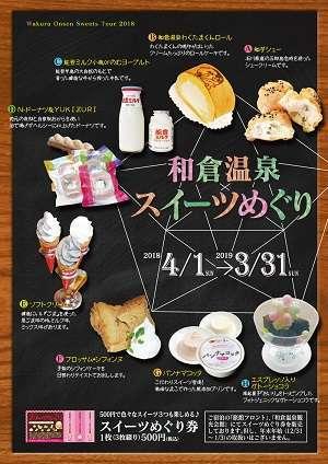 和倉温泉でしか味わえないスイーツを食べ歩き♪『スイーツめぐりチケット付き』プラン
