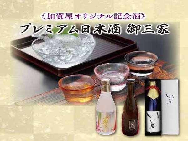 加賀屋オリジナル銘酒を飲み比べ≪プレミアム利き酒3種≫付き宿泊プラン