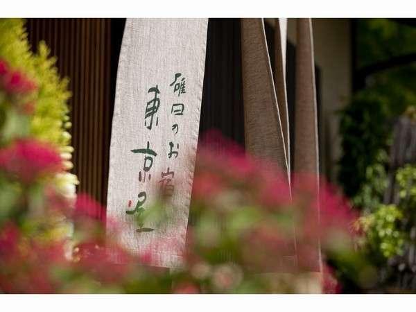 碓日のお宿 東京屋の外観