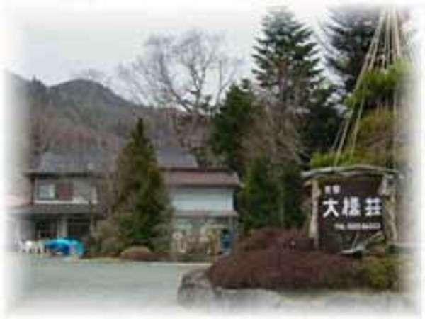 民宿 大橋荘