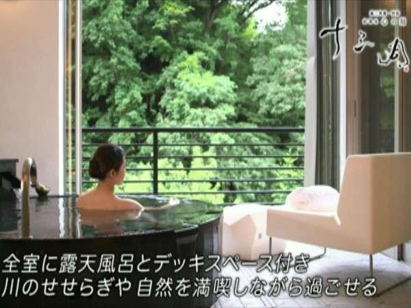 【直前割】「露天風呂付き客室」フルコース会席膳プラン♪無料ドリンク完備「じゃらん限定」・カップル