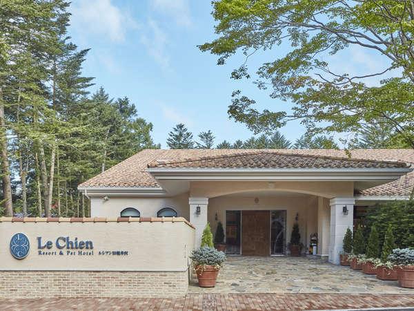 ルシアン旧軽井沢